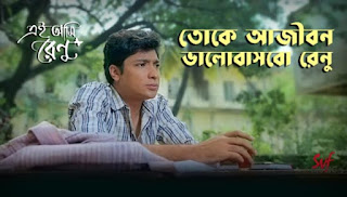 Renu Title Track Lyrics (রেণু) Kailash Kher