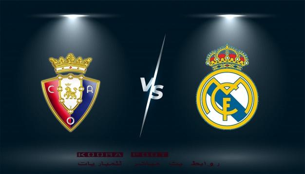 شاهد مباراة أوساسونا وريال مدريد بث مباشر فى الدوري الإسباني