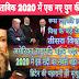 Nostradamus Prophecy 2020:नास्त्रेदमस भविष्यवाणी वर्षा 2020 में मचेगी तबाही तीसरा विश्व युद्ध  3 world war प्रारंभ