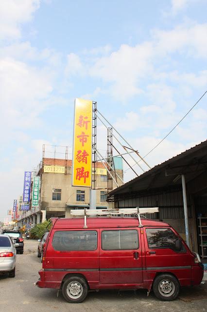 台南新市豬腳