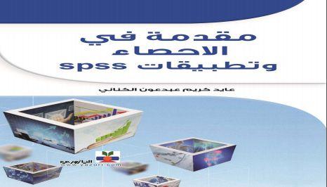 تحميل كتاب مقدمة في الاحصاء وتطبيقات spss بصيغة pdf