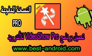 تحميل برنامج صنع الفيديو من الصور والاغاني فيديو شو برو VideoShow Pro APK للأندرويد مجاناً اخر إصدار 2020