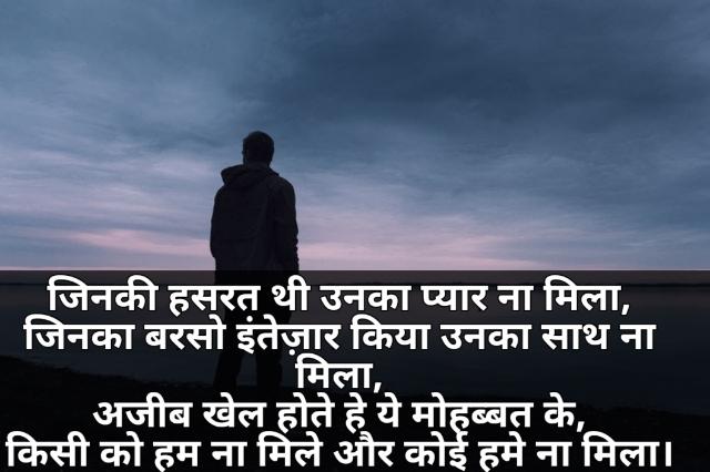 Dard Bhari Shayari In Hindi | फोटो वाली दर्द भरी शायरी हिन्दी में
