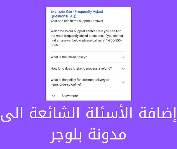 إضافة ترميز الأسئلة الشائعة  FAQs  باستخدام البيانات المنظَّمة إلى مدونة بلوجر