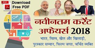 करेंट अफेयर्स प्रश्न उत्तर 2018 PDF in Hindi