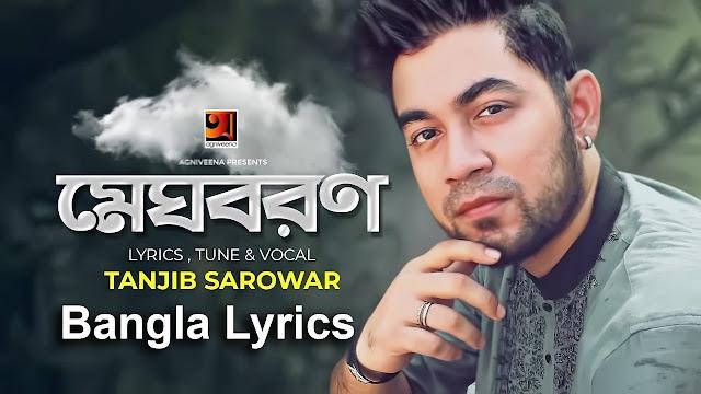 Meghoboron Bangla Lyrics ( মেঘবরণ ) Tanjib Sarowar