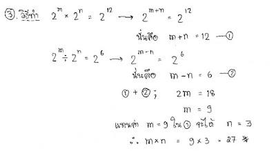 เฉลยคณิตศาสตร์ โอเน็ต ม.3 ปี 2559 ข้อ 3