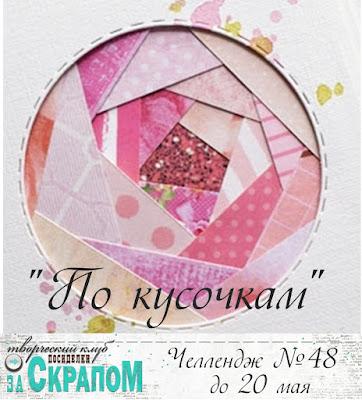 "Челлендж №48 ""По кусочкам"""