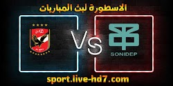 مشاهدة مباراة الأهلي وسونيديب بث مباشر الاسطورة لبث المباريات بتاريخ 23-12-2020 في دوري أبطال أفريقيا