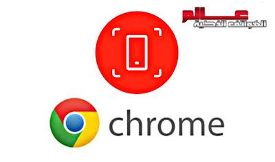 طريقة أخذ لقطة شاشة داخل جوجل كروم Screenshot Google Chrome