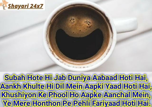 Good morning shayari - Top 15 Good morning shayari in hindi