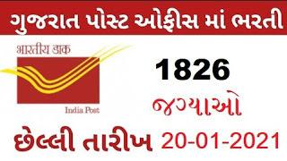 Gujarat Gramin Dak Sevak Recruitment for 1826 posts