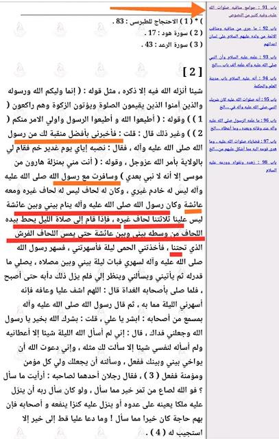 Syiah menuduh Aisyah Ganti pasangan antara Nabi Muhammad dan Ali bin Abi Tholib*