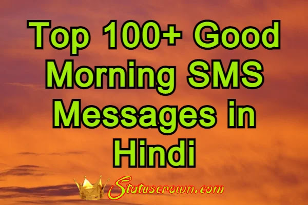 Good Morning Messages SMS in Hindi