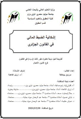 أطروحة دكتوراه: إشكالية الضبط المالي في القانون الجزائري PDF