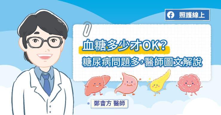 血糖多少才OK?糖尿病問題多,醫師圖文解說