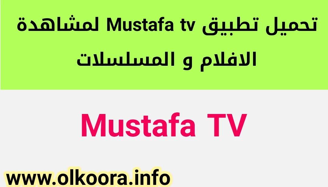 تحميل تطبيق Mustafa Tv _ تطبيق مصطفى تي في لمشاهدة أحدث الافلام و المسلسلات