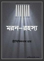 Moron Rahasya by Nikhilnath Roy