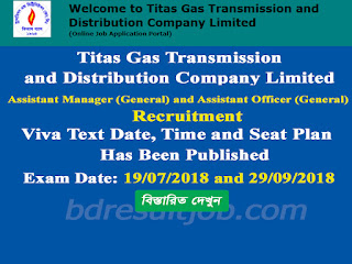 TGTDCL  Job Viva Test Date, Time and Seat Plan
