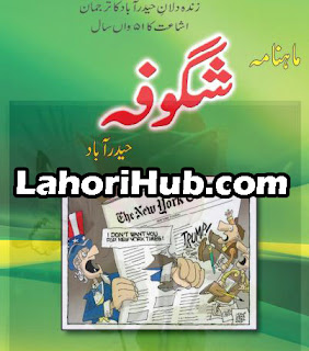 Shagoofa September 2019 Free Read and Download In PDF