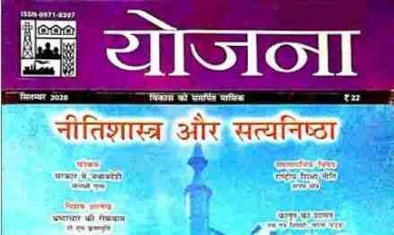 योजना मैगज़ीन सितम्बर 2020 हिंदी PDF (Yojana Magazine)