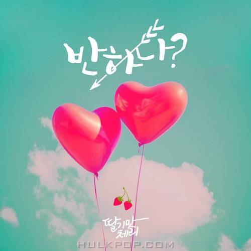 Ttalgimas Cheli – 반하나 – Single