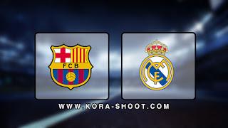 مباراة برشلونة وريال مدريد اليوم 24-10-2020 الكلاسيكو