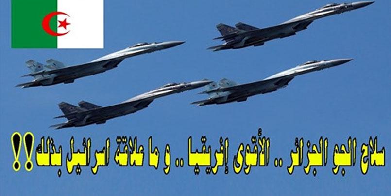 شاهد القوات الجوية الجزائر الأقوى إفريقيا و ما علاقة اسرائيل بذلك !!+سلاح الجو #الجزائري+ترتيب الجيوش العربية+أقوى جيش عربي حاليا؟+كيف يتم تصنيف الجيوش؟+armée de l'air d'Algérie