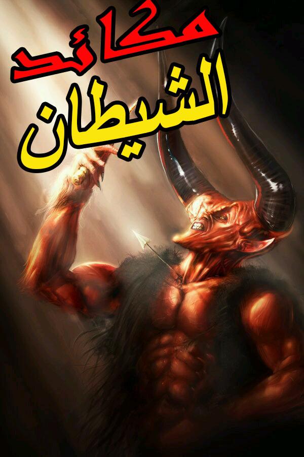 برنامج  مكائد الشيطان ( إعرف عدوك )