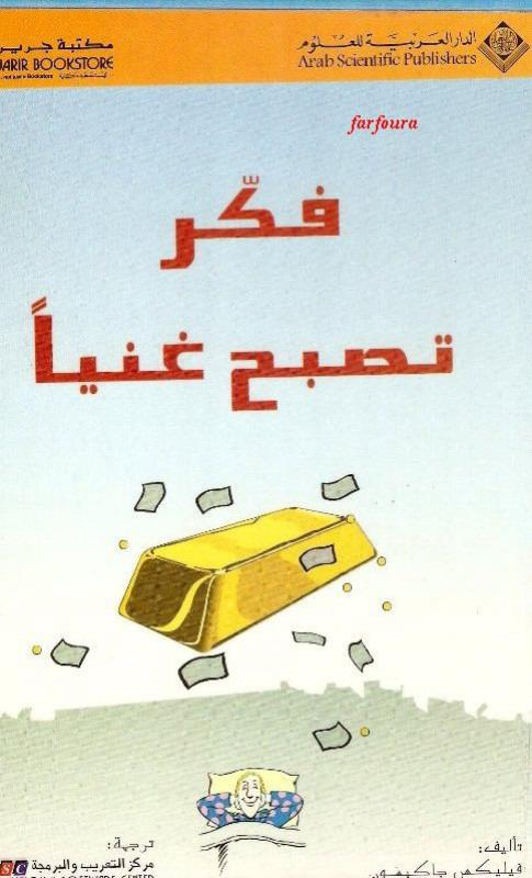 تحميل كتاب فكر تصبح غنيا نابليون هيل pdf