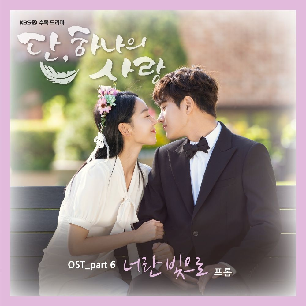 Fromm – Angel's Last Mission OST Part 6