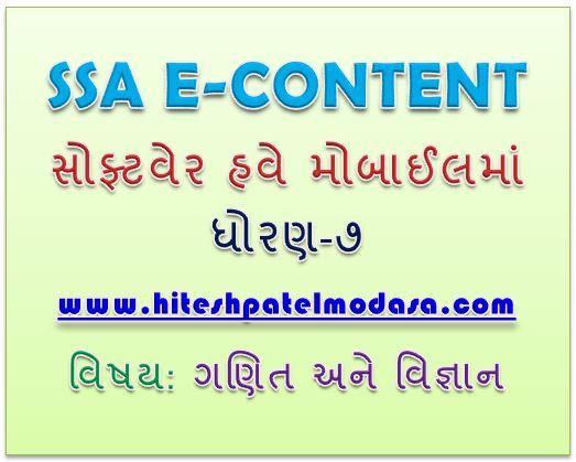 SSA E-Content Online Education Std 7 adittest.com
