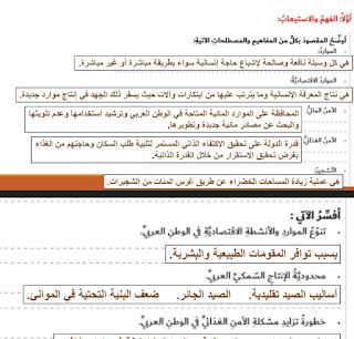 حل درس ادارة الموارد والانشطة الاقتصادية في الوطن العربي