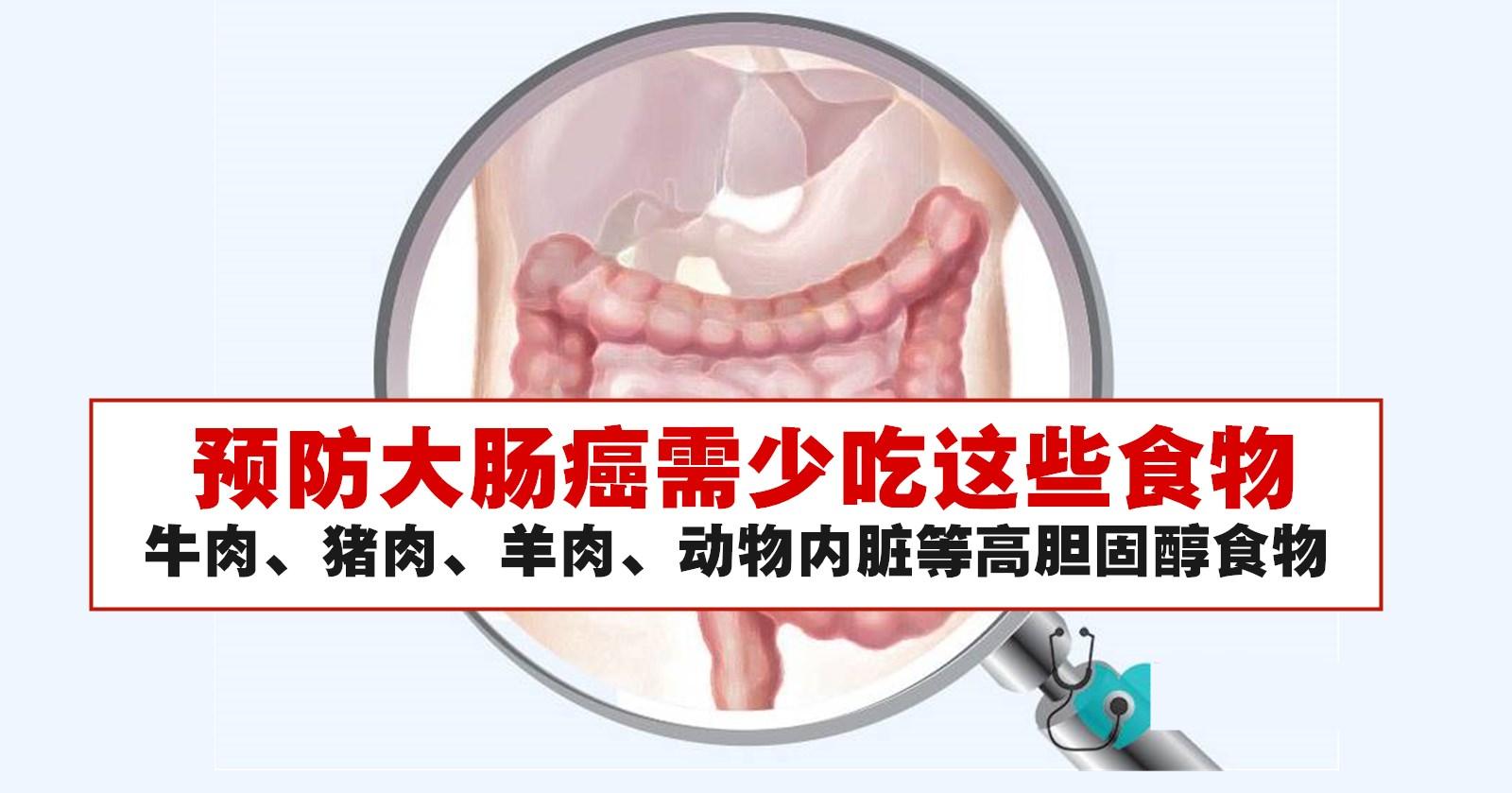 少吃红肉和动物内脏预防大肠癌
