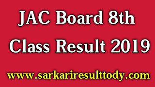 jac board 8th class result 2019