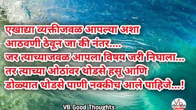 आठवण--वेळ-Marathi-Suvichar-Suvichar-in-Marathi-Language-Good-thought-सुंदर-विचार-सुविचार-फोटो-marathi-suvichar-with-images