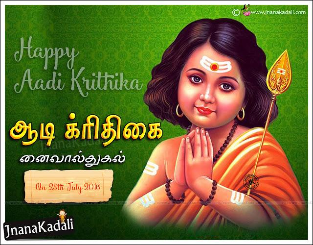 Here is a Latest Aadi Krithigai Tamil Quotations, Best Aadi Krithigai Tamil Language Messages online, Good Aadi Krithigai Wishes and messages Online, Tamil Top Aadi Krithigai Celebrations and Greetings, Aadi Krithigai murugan Images, Aadi Krithigai Tamil Kavithai, Tamil Aadi Krithigai Nalvazhthukkal Images, Best Aadi Krithigai Images, Aadi Krithigai Designs and Kavithai in Tamil language.