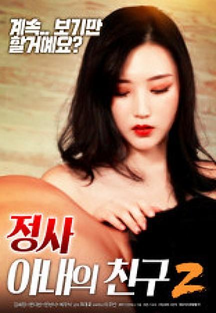 An Affair My Wife Friend 2 Full Korea 18+ Adult Movie Online Free