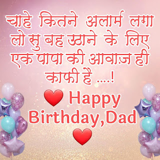 Birthday wishes for father in Hindi images