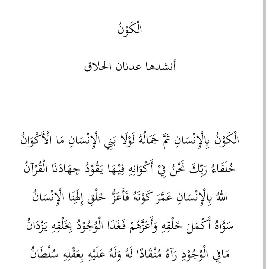 Lirik Qosidah Alkaunu Bil Insani (Faroidul Bahiyyah)