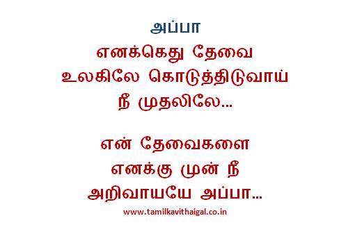 appa kavithai - Tamil Kavithaigal