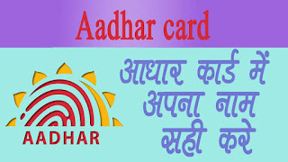 Adhar Card Me Galat Ho Gya Naam Date Of Birth To Ese Kare Thik