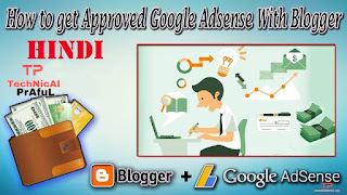 Apane Blogger pe Google Adsense Approve kaise Kare 2 Din me in Hindi