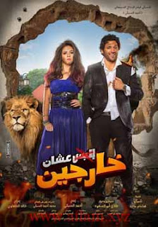 مشاهدة مشاهدة فيلم إلبس عشان خارجين 2016