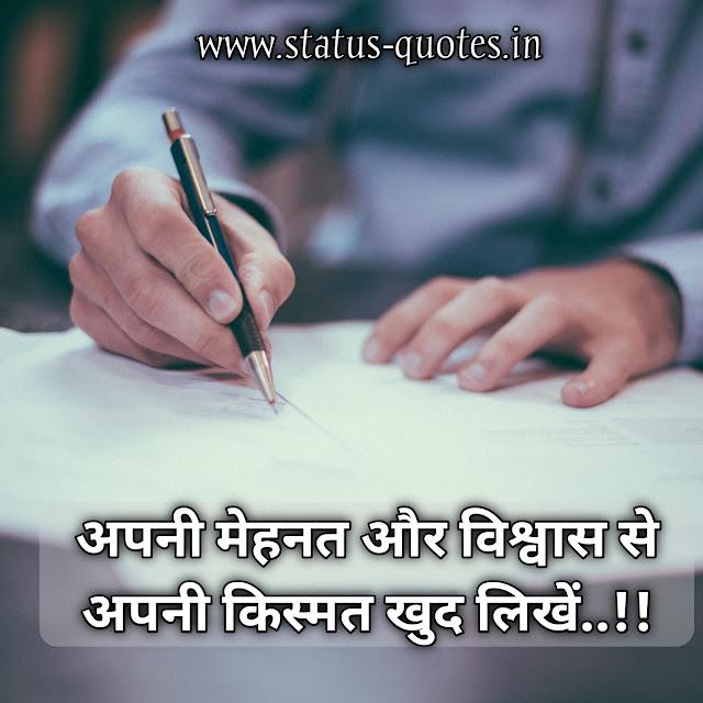 Motivational Status In Hindi For Whatsapp 2021  अपनी मेहनत और विश्वास से अपनी किस्मत खुद लिखें..!!