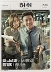 Drama Korea Hush 2020 drakorindo