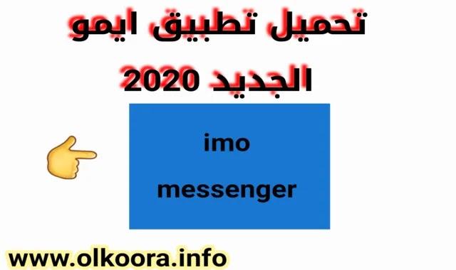 تحميل تطبيق ايمو 2020 imo اخر اصدار لمكالمات الفيديو مجانا _ برنامج ايمو للاندرويد و للايفون