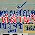 ของแท้มาแล้ว!!! เลขเด็ด มาตามสัญญา ชุดเดียว 3 ตัวบน งวด 16/5/61