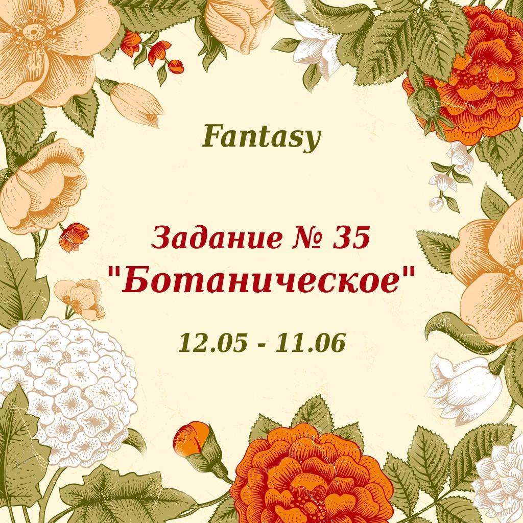 """Задание """"Ботаническое"""""""