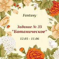 """FANTASY"" до 11.06."